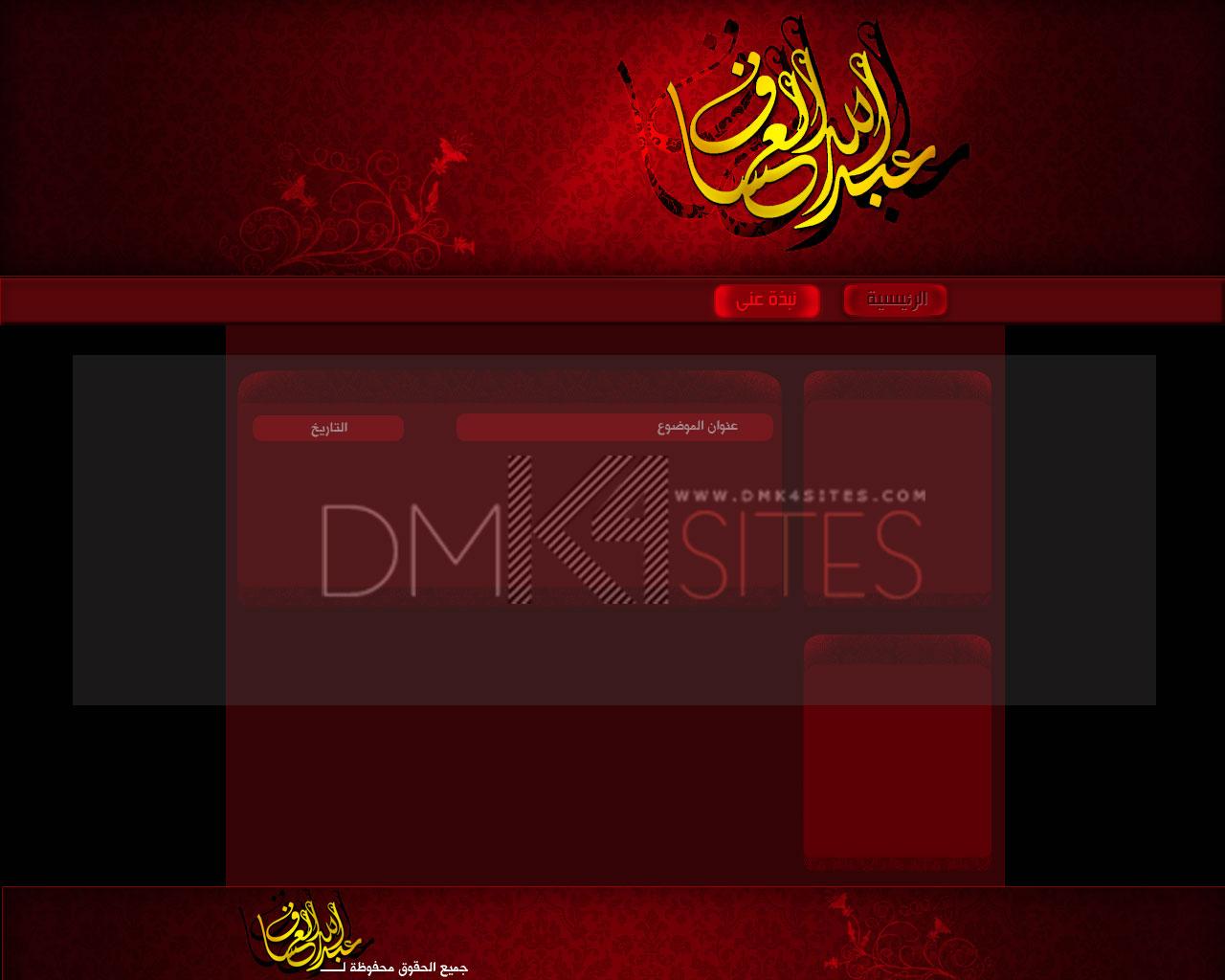 تصميم قالب ورد بريس للكاتب عبد الله العساف