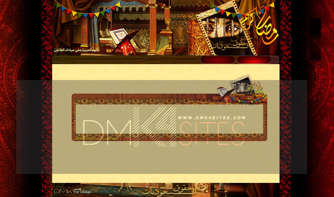 تصميم رمضاني لمنتدى حقوق السعوديات