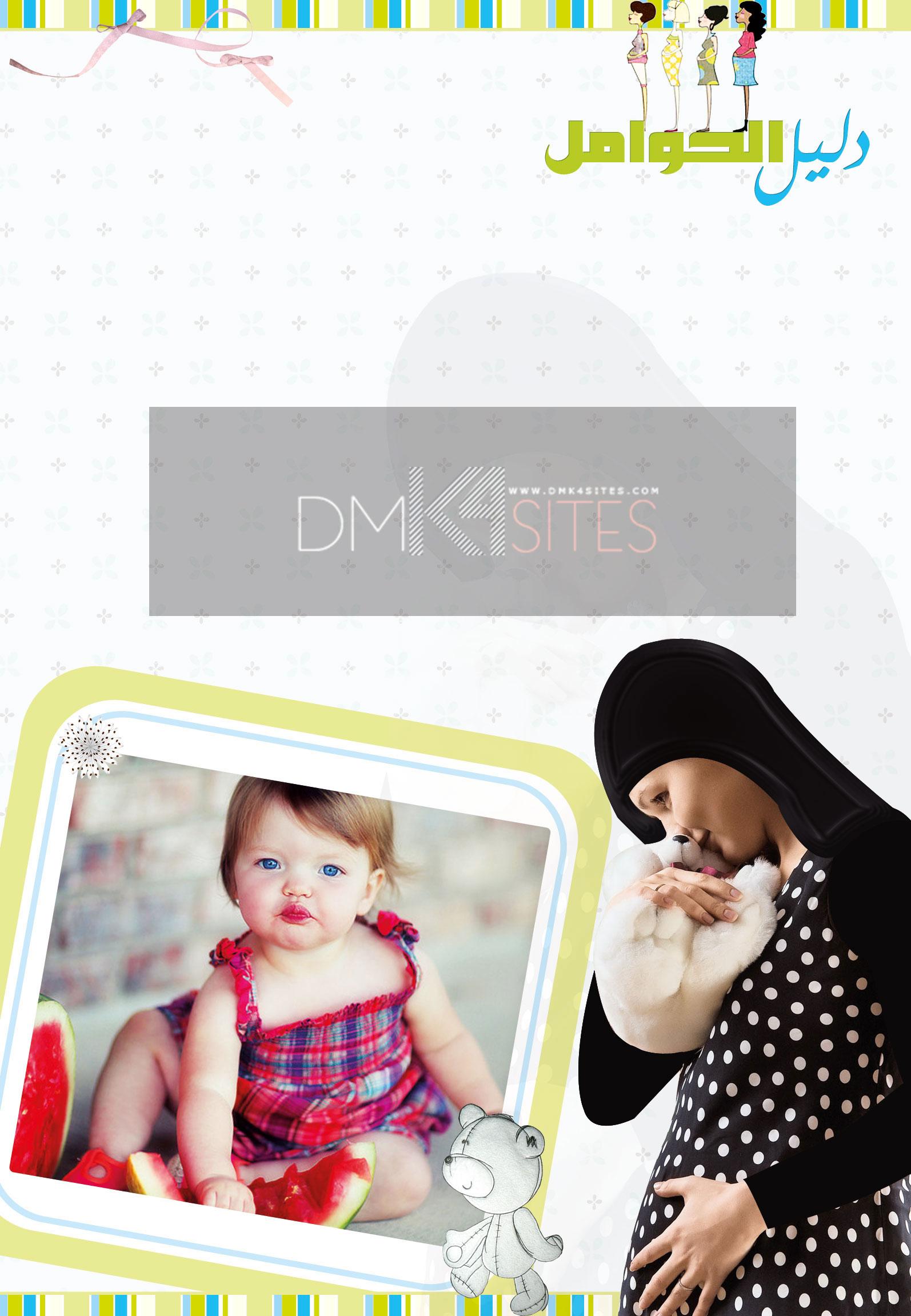 تصميم مجلة الحوامل الغلاف