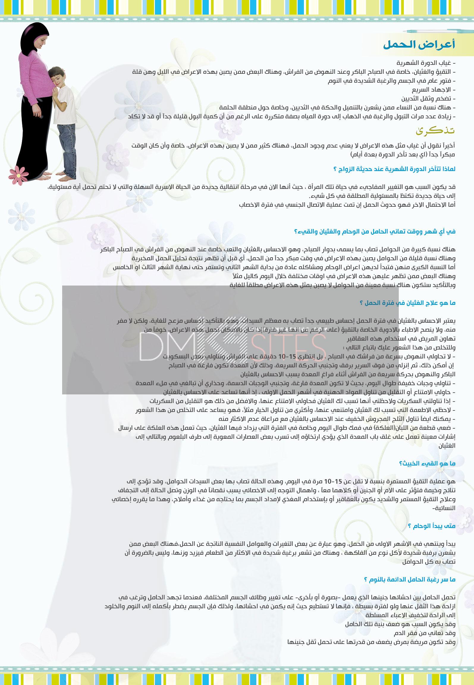 تصميم مجلة الحوامل 1