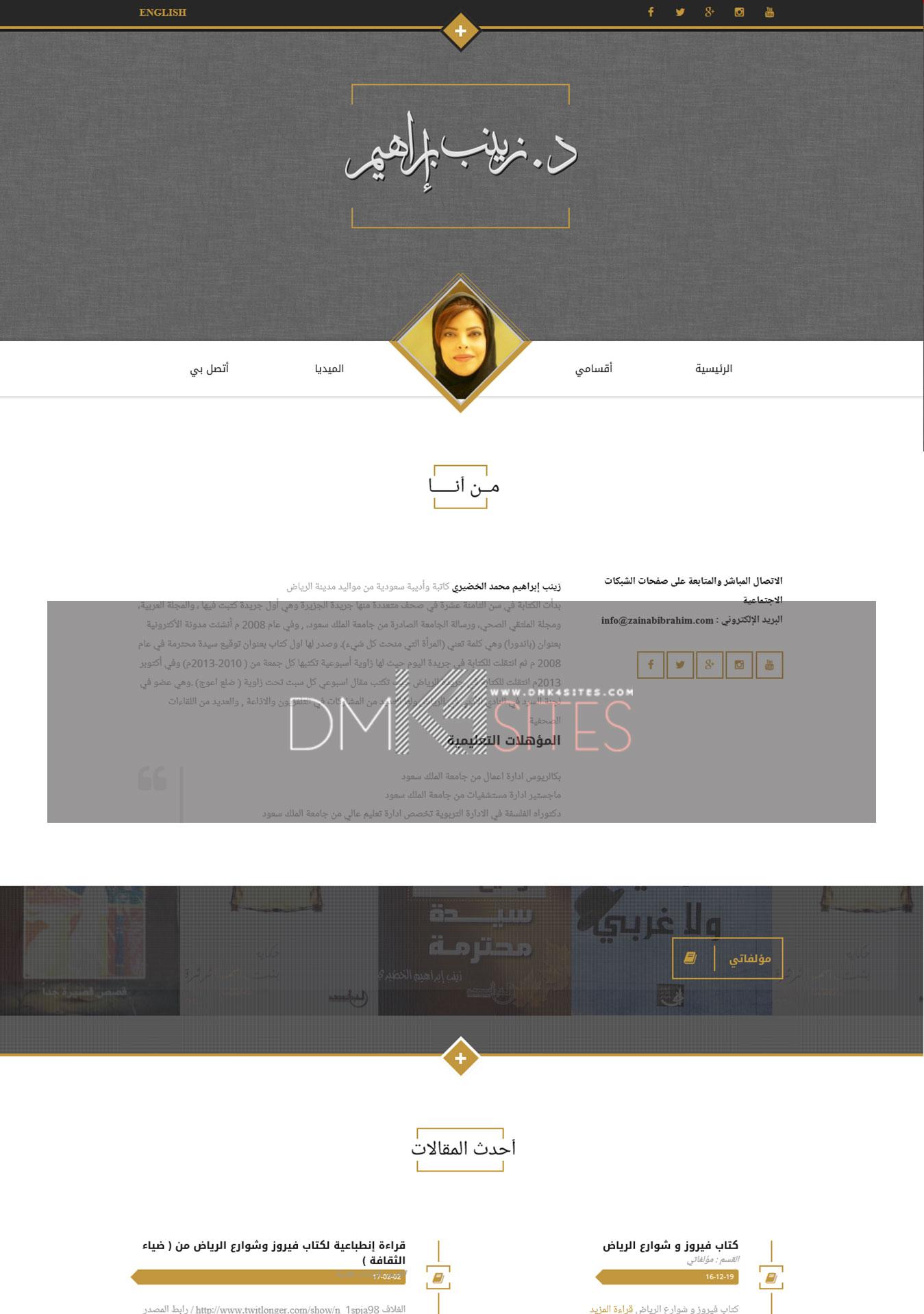 موقع الكاتبة السعودية زينب إبراهيم