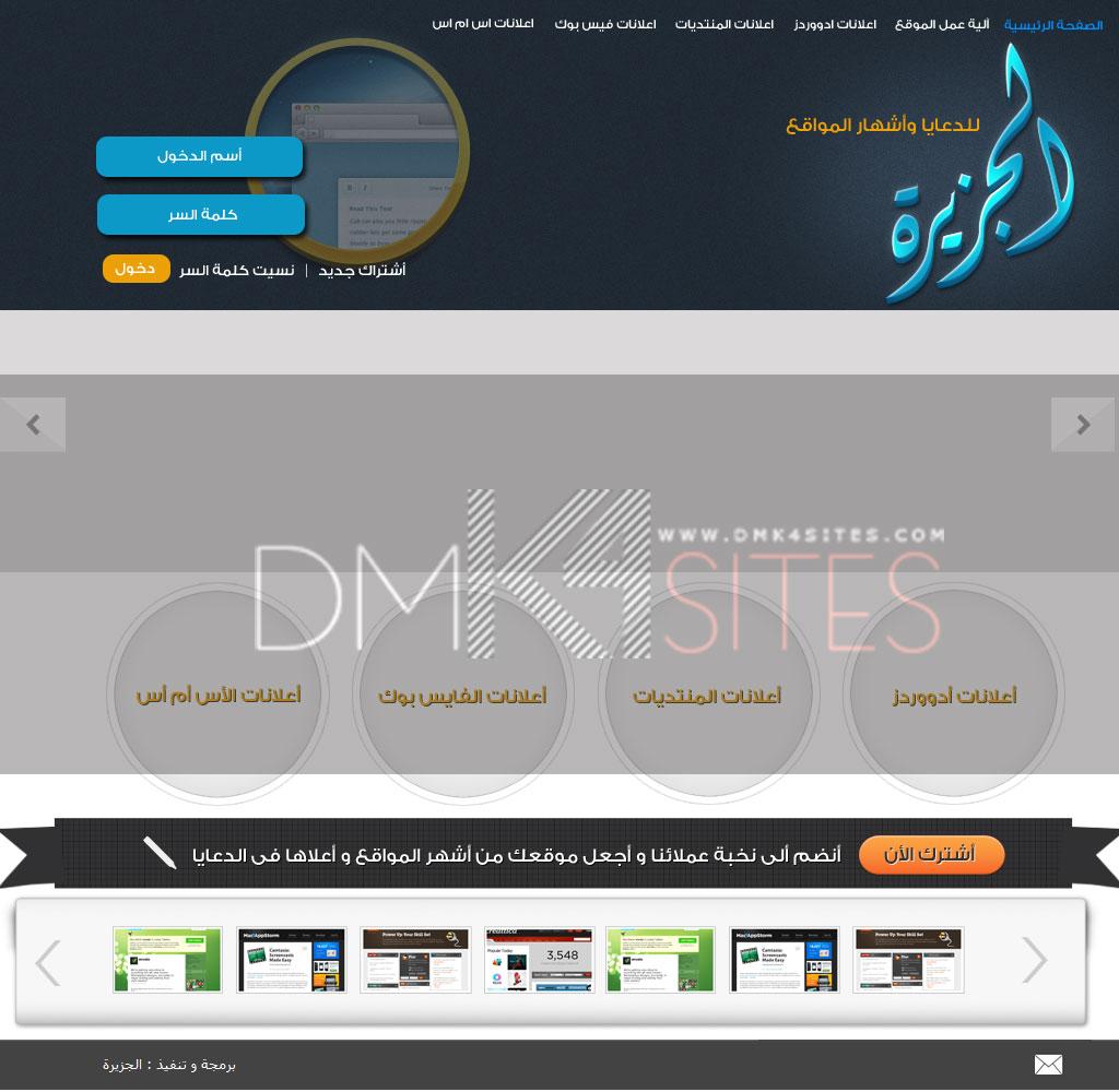 تصميم و برمجة موقع شركة الجزيرة