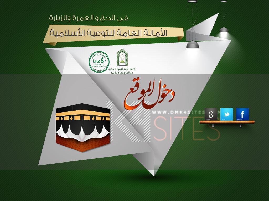 تصميم واجهة موقع التوعية الأسلامية