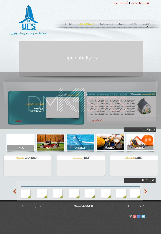 تصميم موقع شركة الخدمات السريعة المميزة السعودية