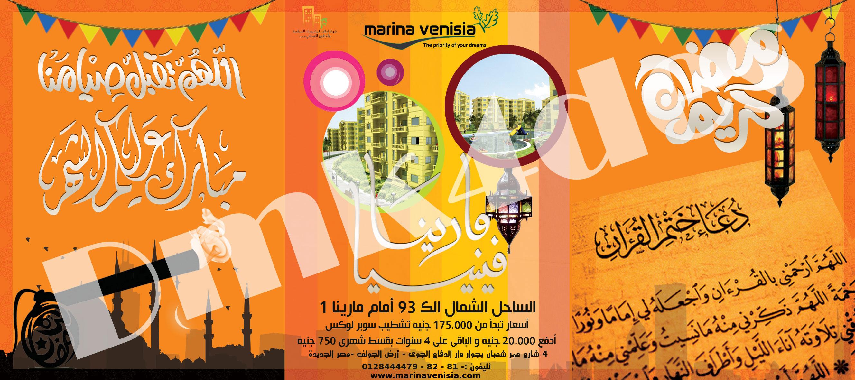تصميم أمسيكية رمضانية لشركة مارينا فينيسيا